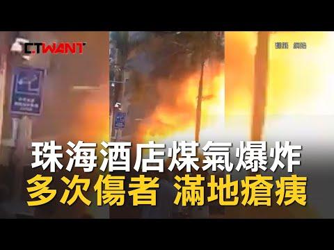 珠海一酒店突发爆炸 具体伤亡未知