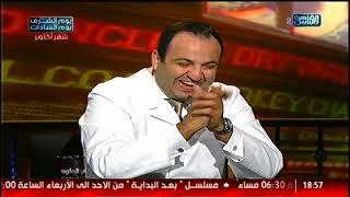 الناس الحلوة | أهمية الزراعة فى عالم تجميل الأسنان مع دكتور شادى على حسين