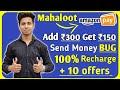 Amazon Pay Mahaloot offer And BUG Live Proof 😲, Add Amazon ₹300 Get ₹150, Amazon Send Money BUG,