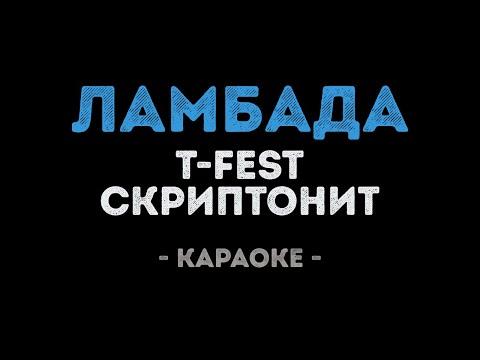 T-Fest и Скриптонит - Ламбада (Караоке)