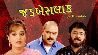 Jadbesalk | Superhit Family Gujarati Natak |Sheela Sharma, Nitin Trivedi,