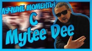Лучшие моменты с Mytee Dee [ Майти Ди ]