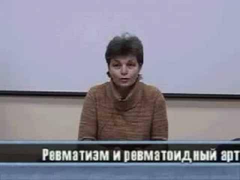 Ревматизм - симптомы, лечение и профилактика