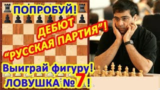 Виши Ананд Ловушки в шахматах 7 в дебюте Русская партия Защита Петрова