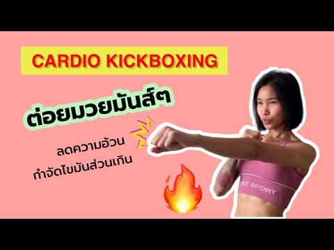 ออกกำลังกายต่อยมวยลดน้ำหนักสนุกๆ เน้นลดไขมันทั้งตัว โดยไม่ต้องมีอุปกรณ์ | Janda Pa Fit |