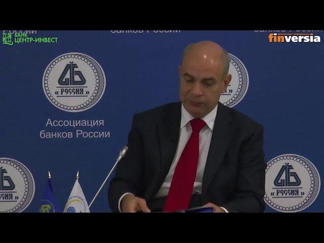 Банковский форум в Сочи 2018 - Третья сессия-пленарное заседание