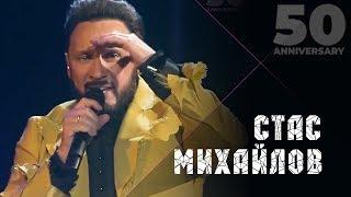Стас Михайлов - Девочка лето (50 Anniversary, Live 2019)
