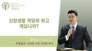 [PEC] 순전한교회 04.24.2021 | 신앙생활 적당히 하고 계십니까? | 이진환 목사