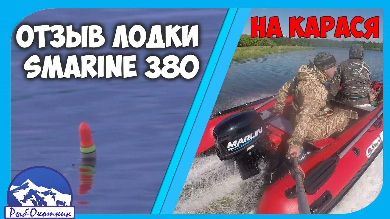 Обзор с отзывом лодки SMARINE 380 X-AIR XMOTORS EDITION мотор 9.9 PRO Отличная рыбалка
