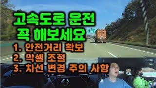 트레블레이저 초보운전 고속도로 주행 연습 (안전거리는 …