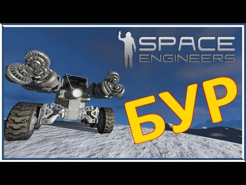 БУР - ДЕЛАЕМ ПРОСТОЙ БУР Space Engineers