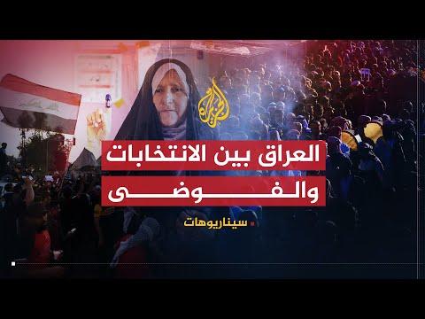 سيناريوهات - العراق بين الانتخابات والفوضى.. أي السيناريوهات ترجح هناك؟  - نشر قبل 3 ساعة