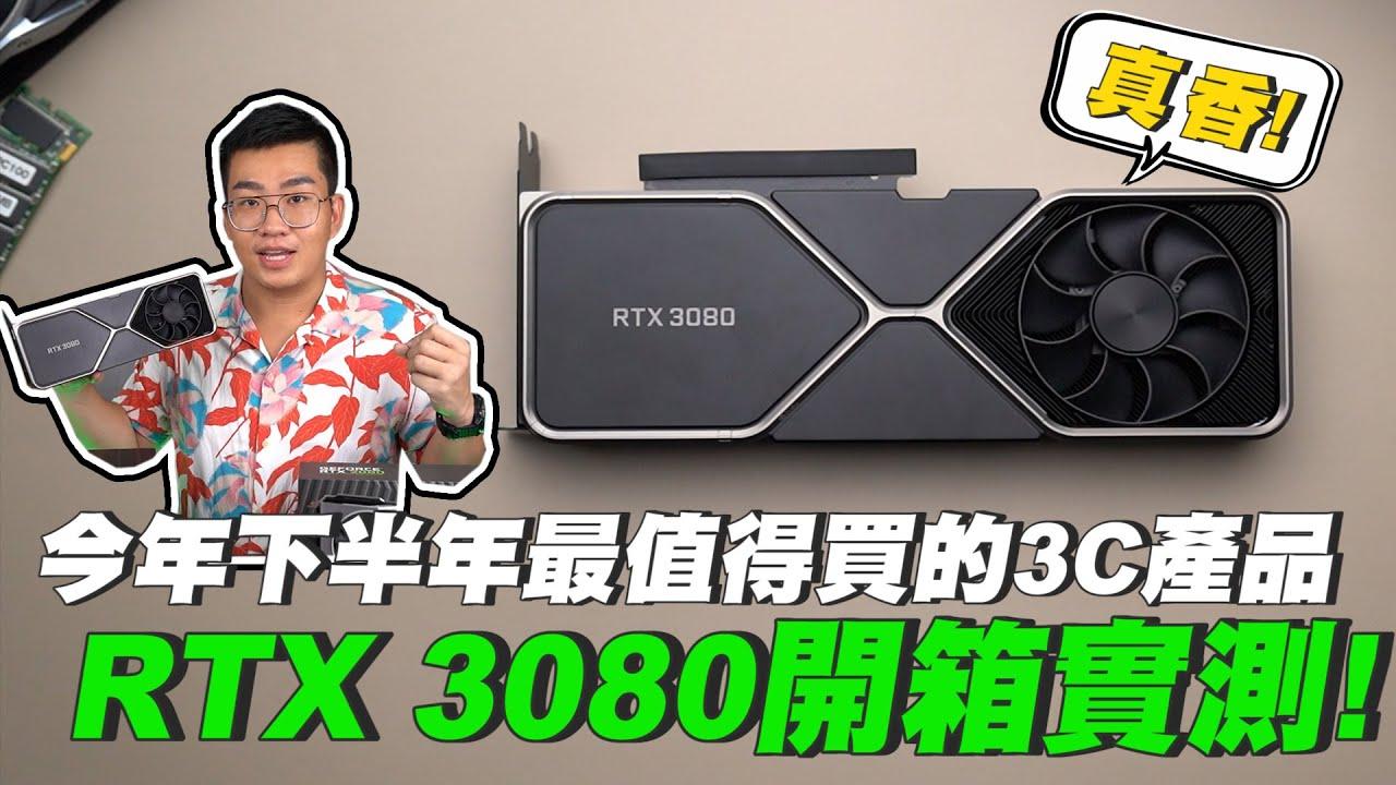 【Joeman】今年下半年最值得買的3C產品!全新顯卡RTX3080開箱實測!