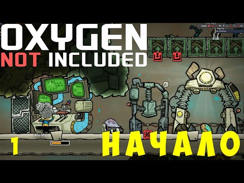 👨🚀 Oxygen Not Included: НАЧАЛО (Изумрудия) [без багоюзов!] #1