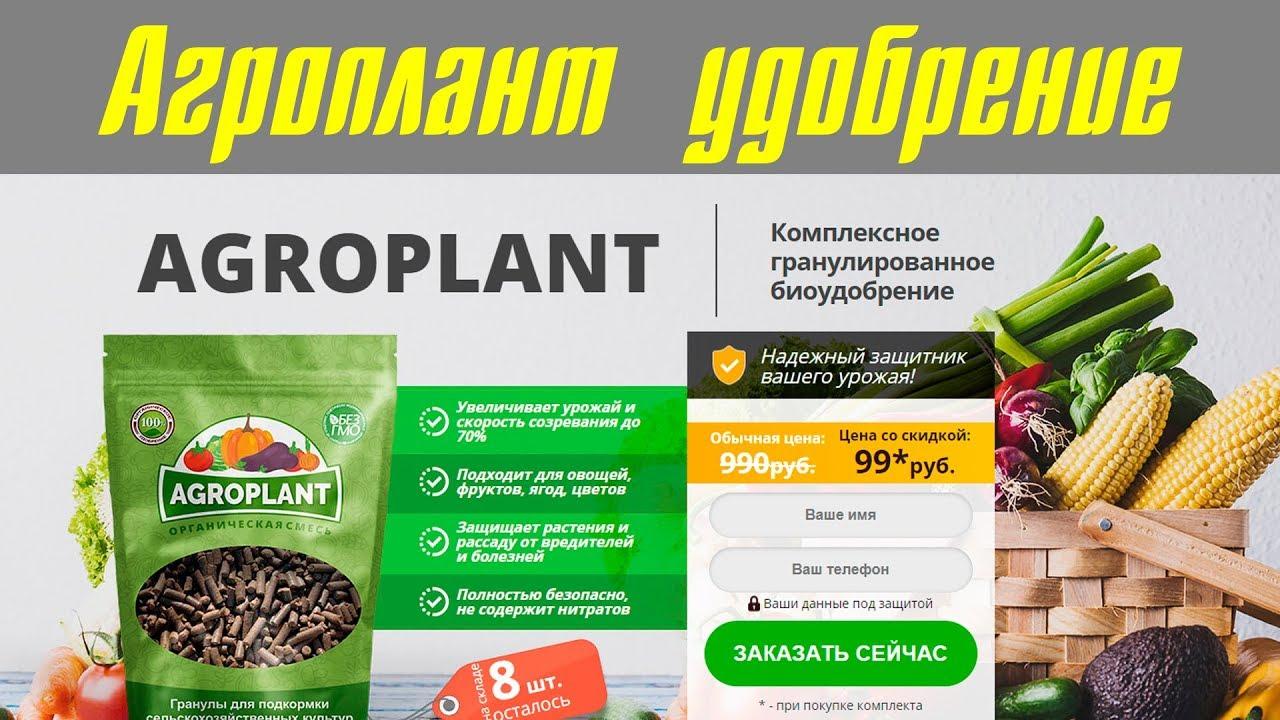 AGROPLANT - биоудобрение в Нальчике