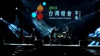 Drum Cat韓國貓鼓秀2018-03-06台灣燈會在嘉義縣府舞台