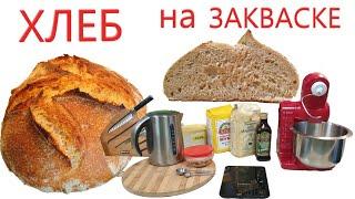 Хлеб на закваске Рецепт ДОМАШНЕГО Хлеба без дрожжей на Цельнозерновой Муке в духовке