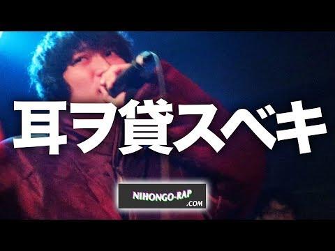 百足 vs 怨念JAP | ADDVANCE大集合編