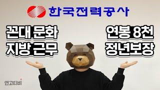 한국전력공사는 정말 신의 직장일까? (연봉, 지방근무, 꼰대문화, 워라밸) | 연고티비