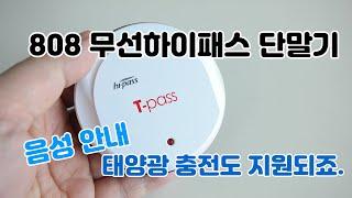 808 무선하이패스 단말기