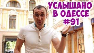 Самые смешные шутки фразы и выражения из Одессы Услышано в Одессе 91