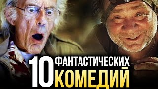 10 лучших ФАНТАСТИЧЕСКИХ комедий