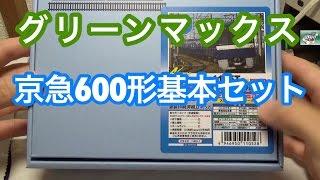 『鉄道模型 Nゲージ』グリーンマックス 京急600型基本セット1
