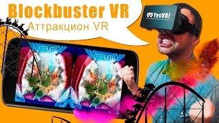 #17 Аттракцион виртуальной реальности: Обзор лучшей VR игры Blockbuster VR, как Oculus Rift