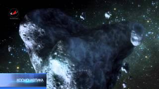 Астероиды -- траектория катастрофы