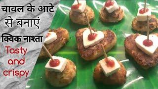 चावल के आटे का लाजवाब नया नाश्ता | tasty and crispy | snack recipe | chawal ke aate ki recipe