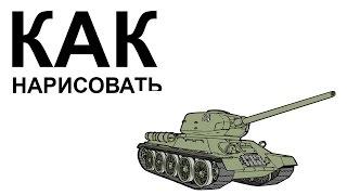 Танк карандашом. Как нарисовать танк поэтапно для начинающих(Как нарисовать танк поэтапно карандашом для начинающих за короткий промежуток времени. http://youtu.be/0frKD6LSPjY..., 2015-06-17T06:12:44.000Z)