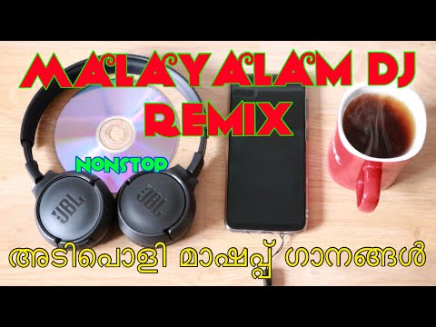 malayalam DJ nonstop songs അടിപൊളി മലയാള മാഷപ്പ് ഗാനങ്ങൾ