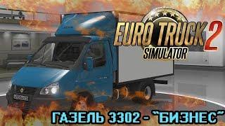 "Euro Truck Simulator 2 - Газель - 3302 ""Бизнес"""
