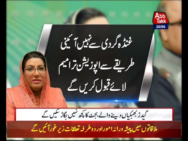 Opposition Can't Hamper Budget Proceeding: Firdous