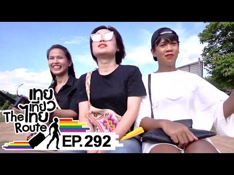 เทยเที่ยวไทย The Route | ตอน 292 | พาเที่ยว จ.หนองบัวลำภู