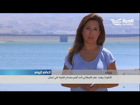التلوث يهدد نهر الليطاني أحد أهم مصادر المياه في لبنان  - 19:53-2018 / 9 / 18