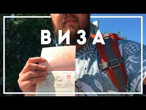 Путешествие без денег, виза в Китай самостоятельно