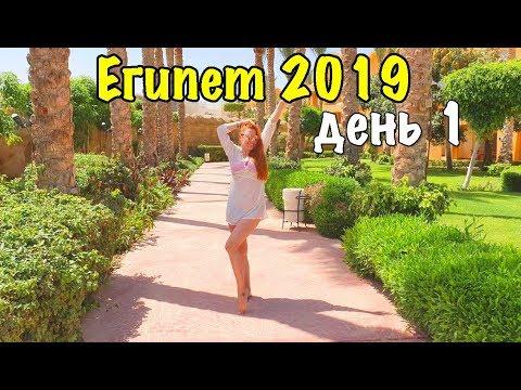 ЕГИПЕТ 2019 🇪🇬 Заселение в отель Sharm Grand Plaza Resort 5* 🌴 ОБЗОР НОМЕРА ВЛОГ