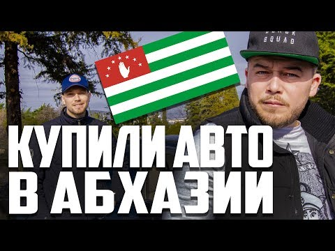 ЭТО ВООБЩЕ ЗАКОННО? Японское авто в Сочи через Абхазию