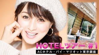 渡辺美奈代の「Mina散歩」 今回は新しいホテルで女子会をしよう!をテーマに、 ACホテル・バイ・マリオット東京銀座にお邪魔しました! 2020年7月9日にオープンした ...