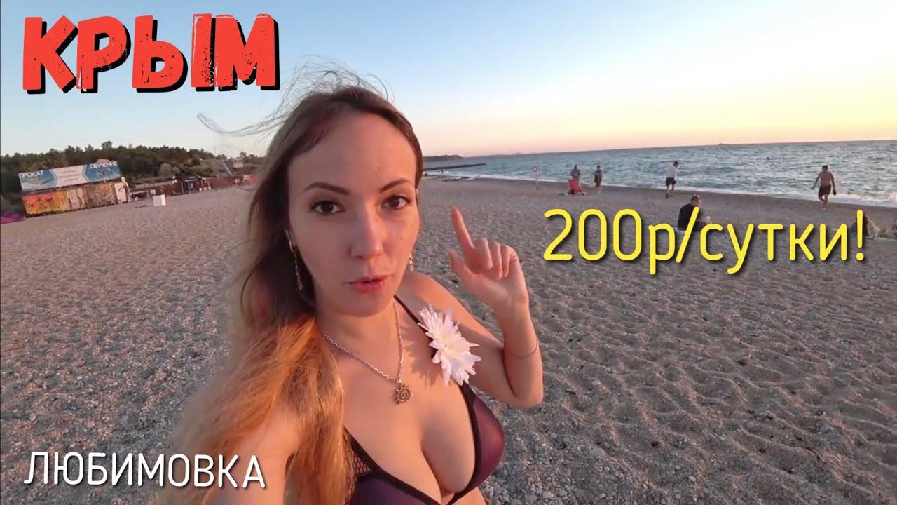 ЭТО РЕАЛЬНО! Нашла Отдых в Крыму от 200р в сутки! НЕ ПАЛАТКА! Любимовка, пляжи Севастополя.