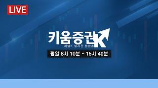 [키움LIVE] 투자정보 증권방송 채널K (21.01.…