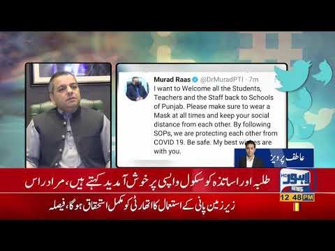 Murad Ras important statement reveals regarding schools