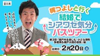 RNC西日本放送「シアワセ気分!」で2月27日に放送された第3回「梶つ...