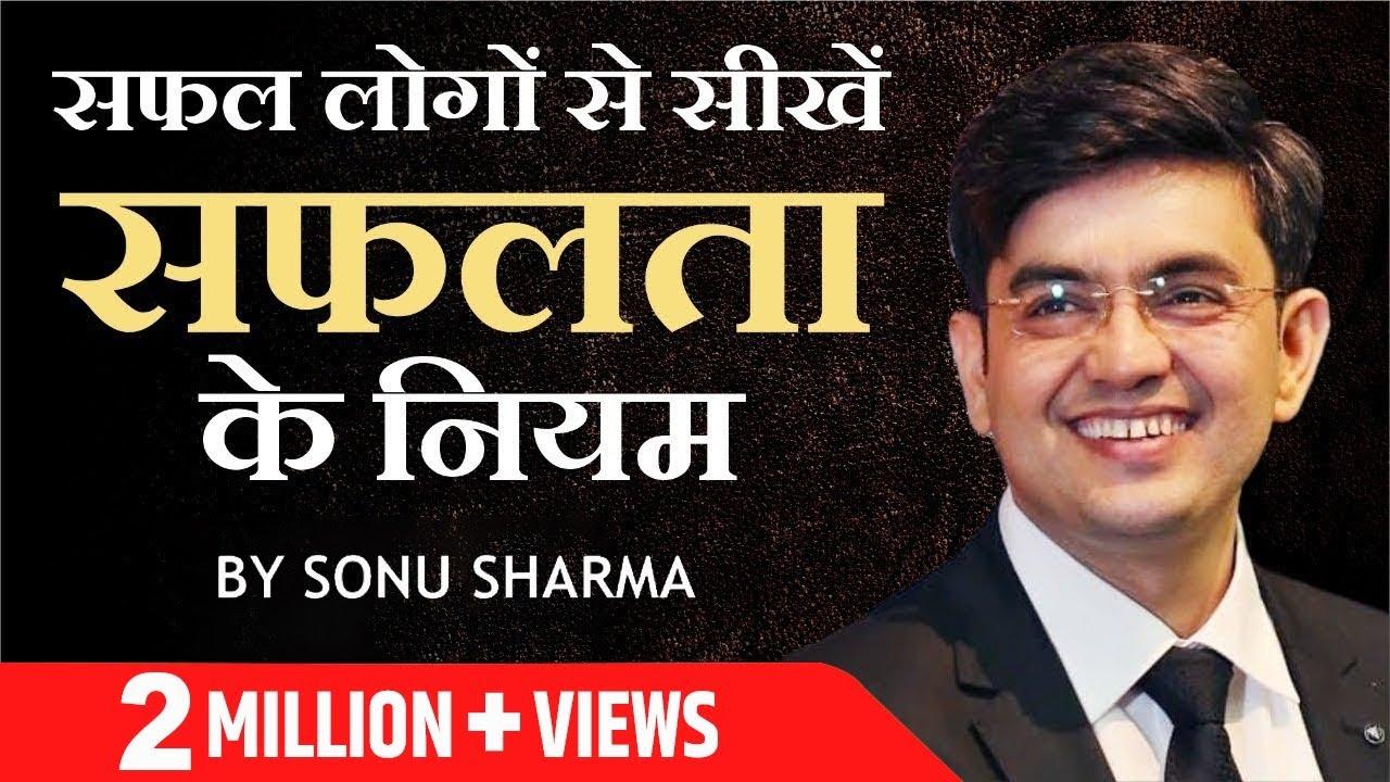 सफल लोगों से सीखें सफलता के नियम | Success Tips Through Sonu Sharma | For Association -: 9717122390