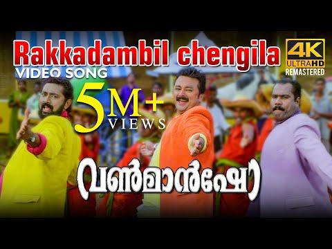 Rakkadambil Chengila Thookum Lyrics - രാക്കടമ്പിൽ ചേങ്കില തൂക്കും - One Man Show Movie Songs Lyrics