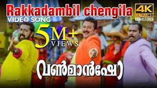 Rakkadambil Chengila Thookkum Video Song 4K | One Man Show | Suresh Peters | MG Sreekumar | Mano