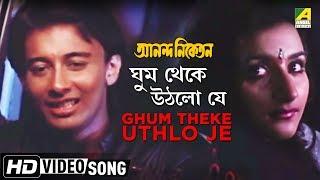 Ghum Theke Uthlo Je | Ananda Niketan | Bengali Movie Song | Amit Kumar