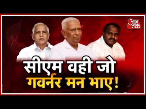 कर्नाटक CM वह जो गवर्नर मन भाए! क्या '100 करोड़' से बनेगी सरकार? | हल्ला बोल Anjana Om Kashyap के साथ
