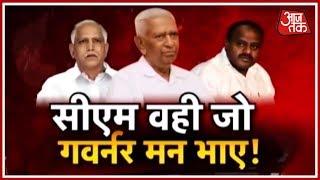 कर्नाटक CM वही जो गवर्नर मन भाए! क्या '100 करोड़' से बनेगी सरकार?| हल्ला बोल Anjana Om Kashyap के साथ